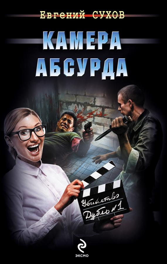 Евгений Сухов. Камера абсурда