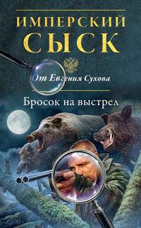 Сухов, Евгений  - Бросок на выстрел