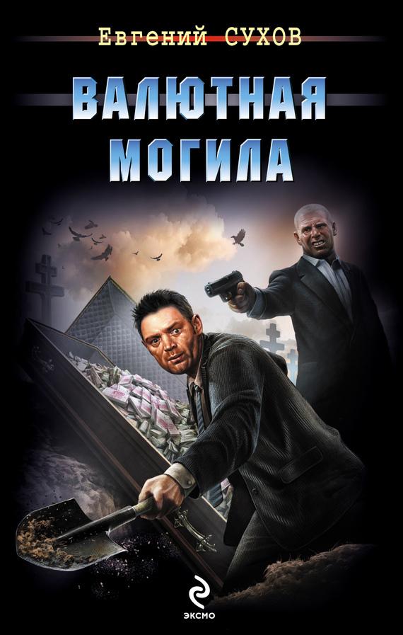 Евгений Сухов Валютная могила ультракаин в москве ригла