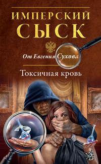 Сухов, Евгений  - Токсичная кровь
