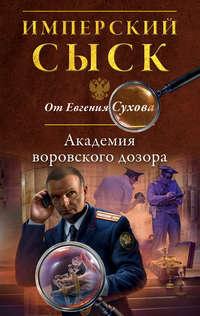 Сухов, Евгений  - Академия воровского дозора