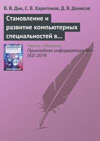 Дик, В. В.  - Становление и развитие компьютерных специальностей в Университете «Cинергия»