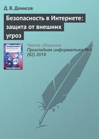 Денисов, Д. В.  - Безопасность в Интернете: защита от внешних угроз