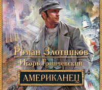 Злотников, Роман  - Американец