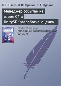 Палто, В. С.  - Менеджер событий на языке C# в Unity3D: разработка, оценка удобства использования и производительности