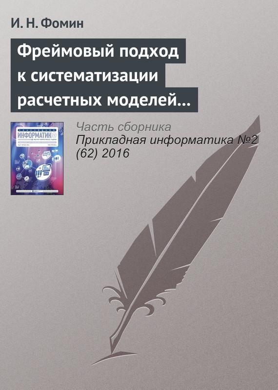 И. Н. Фомин бесплатно