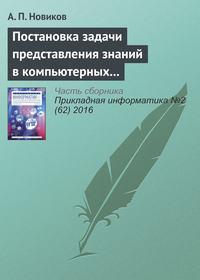 Новиков, А. П.  - Постановка задачи представления знаний в компьютерных системах
