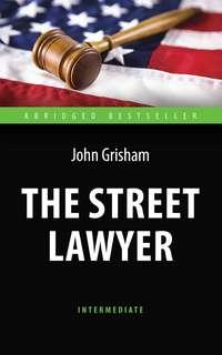 - The Street Lawyer. Адвокат. Книга для чтения на английском языке