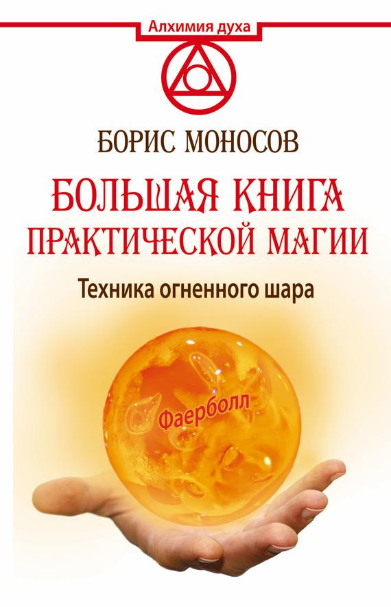 Борис Моносов Большая книга практической магии. Техника огненного шара. Фаерболл