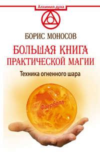 Моносов, Борис  - Большая книга практической магии. Техника огненного шара. Фаерболл