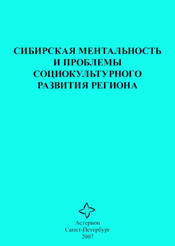 Сборник статей Сибирская ментальность и проблемы социокультурного развития региона