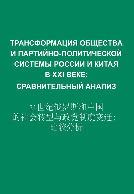 Сборник статей Трансформация общества и партийно-политической системы России и Китая в XXI веке. Сравнительный анализ