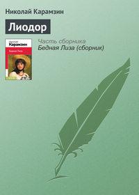 Карамзин, Николай  - Лиодор