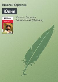 Карамзин, Николай  - Юлия