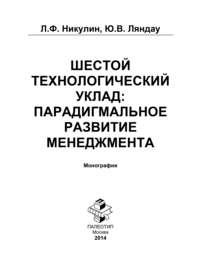 Ляндау, Юрий  - Шестой технологический уклад: парадигмальное развитие менеджмента