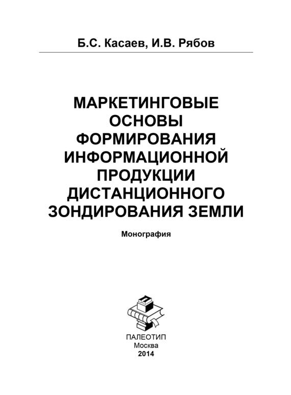 Борис Касаев Маркетинговые основы формирования информационной продукции дистанционного зондирования Земли данные дистанционного зондирования земли
