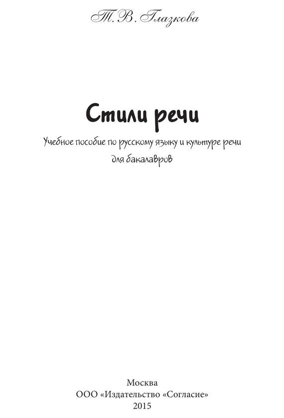 Т. В. Глазкова бесплатно