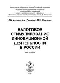 Абрамова, Марина  - Налоговое стимулирование инновационной деятельности в России