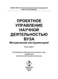 - Проектное управление научной деятельностью вуза. Методический инструментарий