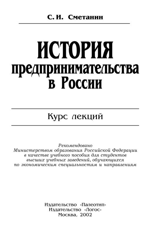 Станислав Сметанин бесплатно