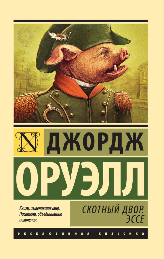 Скотный Двор. Эссе (сборник)