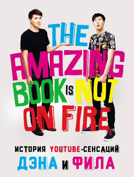 Дэн Хауэлл История YouTube-сенсаций Дэна и Фила: The Amazing Book Is Not On Fire deha повседневные шорты