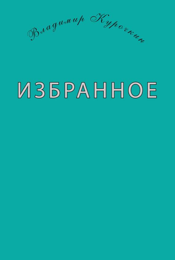 Избранное (сборник)