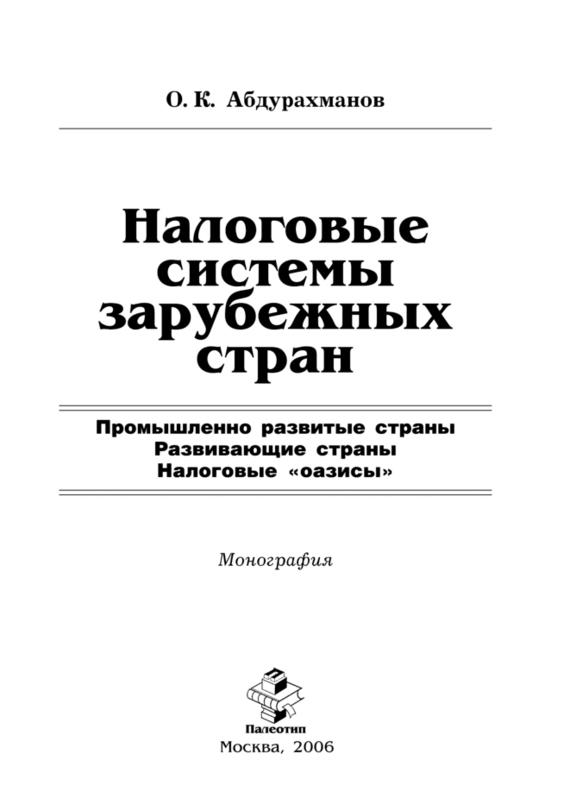 доступная книга Олим Абдурахманов легко скачать
