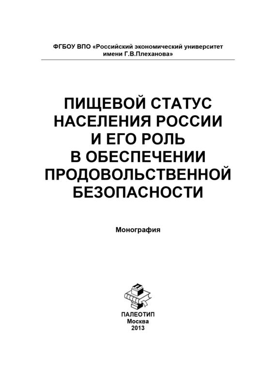 Коллектив авторов Пищевой статус населения России и его роль в обеспечении продовольственной безопасности