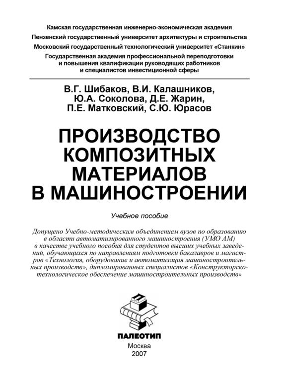 Скачать Коллектив авторов бесплатно Производство композитных материалов в машиностроении