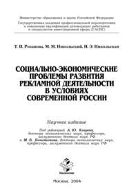 Розанова, Татьяна  - Социально-экономические проблемы развития рекламной деятельности в условиях современной России