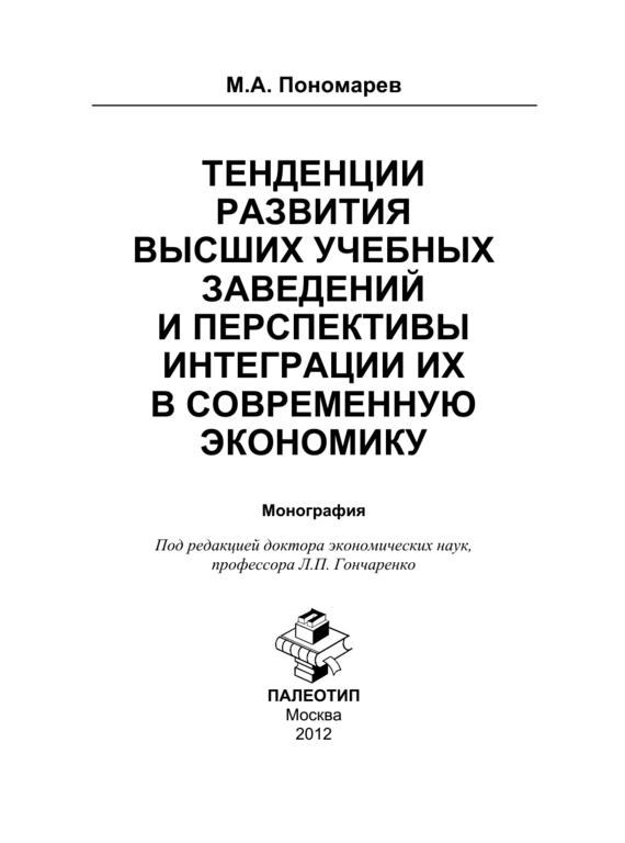 Максим Пономарев бесплатно