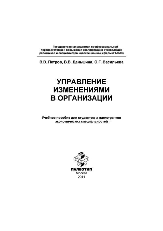 читать книгу В. В. Петров электронной скачивание