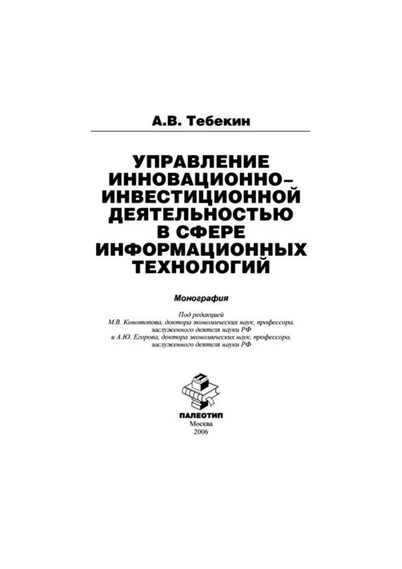 Алексей Тебекин Управление инновационно-инвестиционной деятельностью в сфере информационных технологий оптимизация информационных процессов в асу