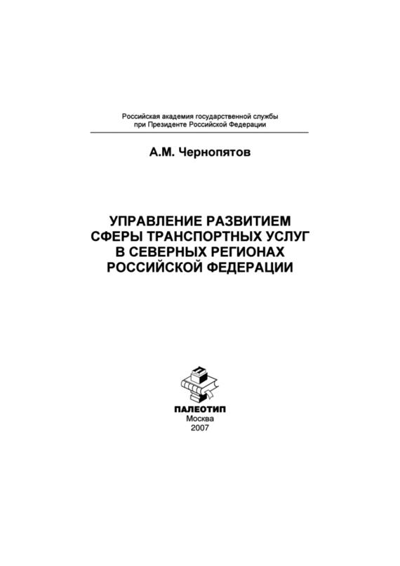 Александр Чернопятов бесплатно