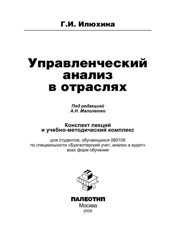 Галина Илюхина Управленческий анализ в отраслях проспект управленческий учет конспект лекций уч пос