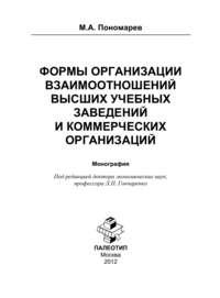 Пономарев, Максим  - Формы организации отношений высших учебных заведений и коммерческих организаций
