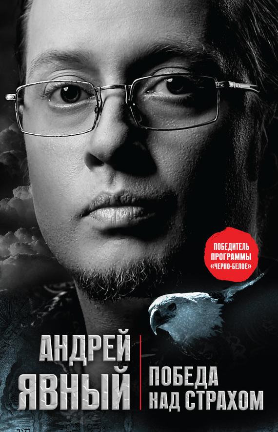 Андрей Явный Победа над страхом