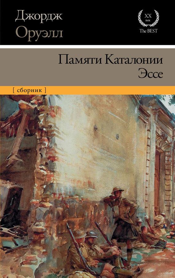 Памяти Каталонии. Эссе (сборник)
