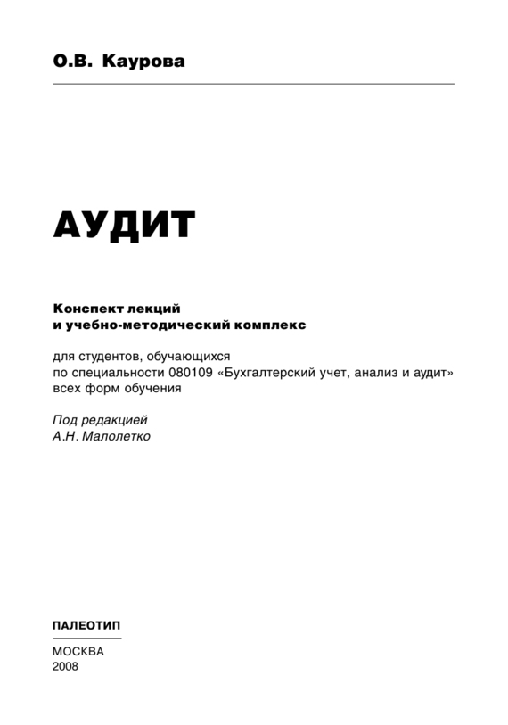 Ольга Каурова Аудит аудит для студентов вузов