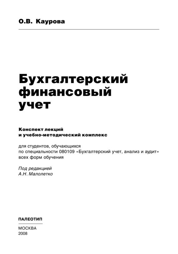 Ольга Каурова Бухгалтерский финансовый учет о и соснаускене бухгалтерский финансовый учет