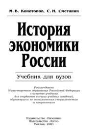 Конотопов, М. В.  - История экономики России