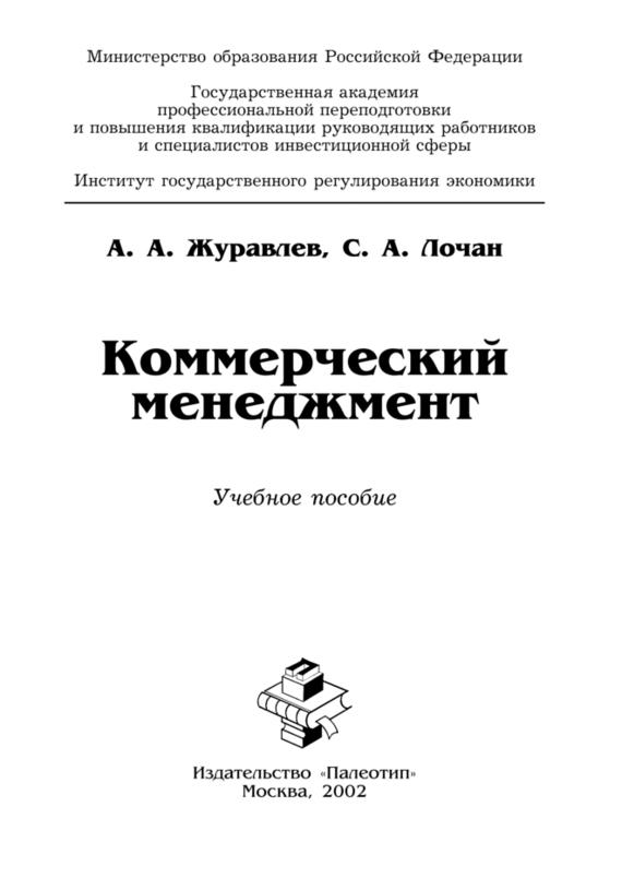А. А. Журавлев Коммерческий менеджмент логистика учебное пособие