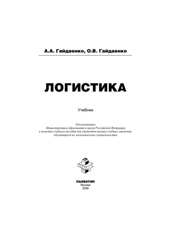 этноцентризм в содержании отечественных и зарубежных школьных учебников Алексей Гайдаенко Логистика