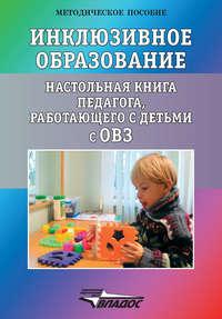 авторов, Коллектив  - Инклюзивное образование. Настольная книга педагога, работающего с детьми с ОВЗ