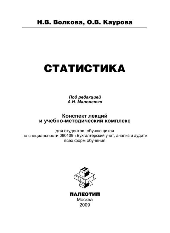 Ольга Каурова Статистика описательная и индуктивная статистика