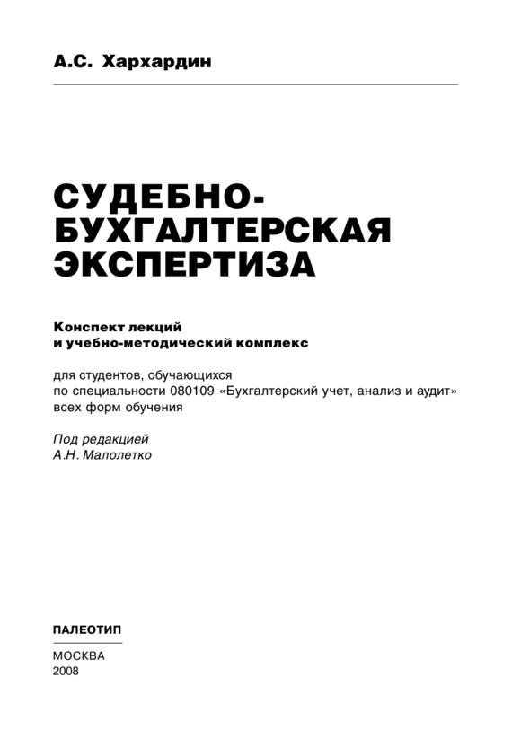 Андрей Хархардин Судебно-бухгалтерская экспертиза учебники феникс бухгалтерская экспертиза учебник