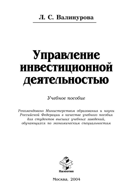 Лилия Валинурова Управление инвестиционной деятельностью а ф шориков экспертная система инвестиционного проектирования