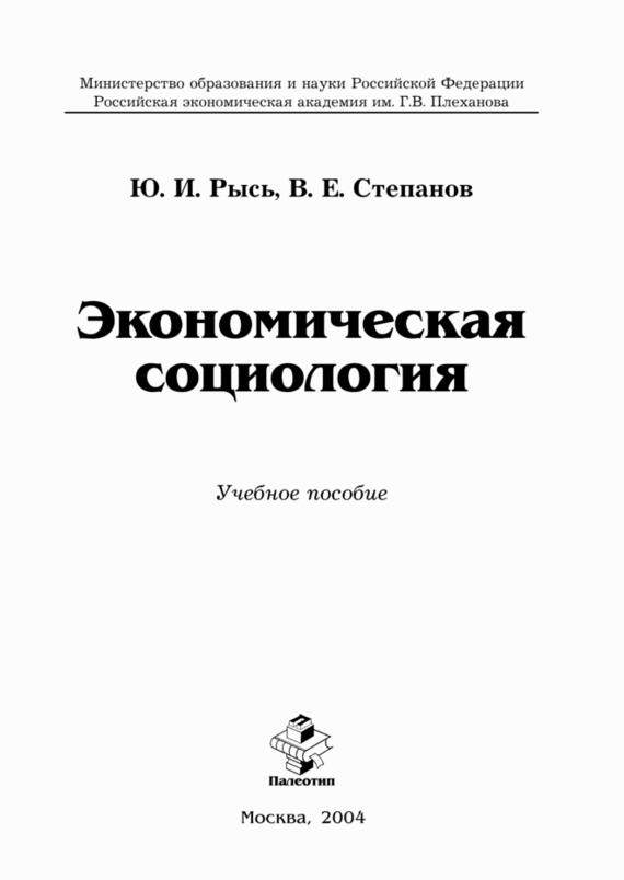 Юлиан Рысь