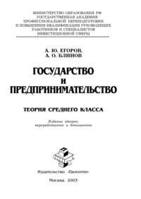 Блинов, Андрей  - Государство и предпринимательство. Теория среднего класса